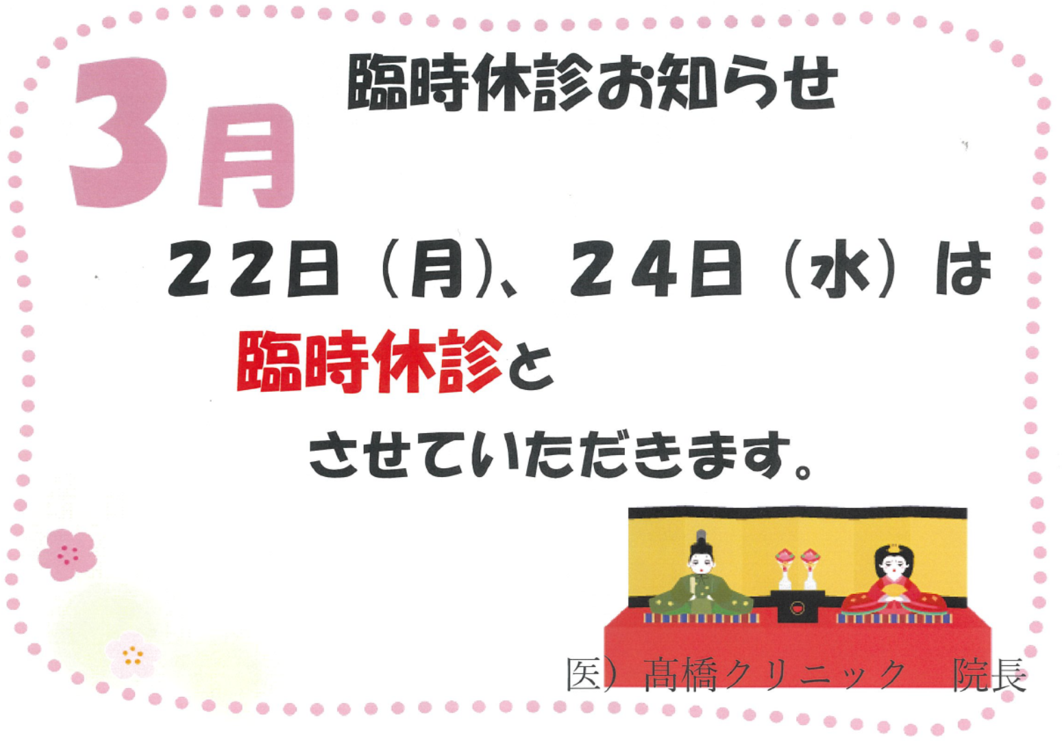 R3.3月.png